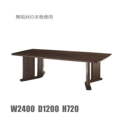 送料無料/設置まで対応  W2400D1200H720 会議テーブル/エグゼクティブテーブル役員家具/無垢材の天板使用 無料組立対応 /木目/木製家具/ミーティング/机/大型