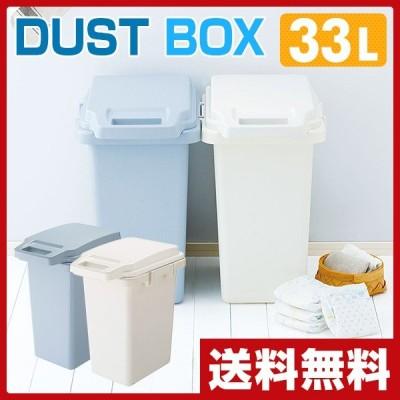 コンテナスタイル (33L) ふた付き ゴミ箱 連結機能付き CS-33JS GCON139/GCON140 コンテナボックス ごみ箱 ゴミ箱 ダストボックス ペール トラッシュボックス