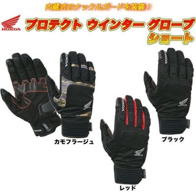 Honda(ホンダ) プロテクトウインターグローブ ショート EJ-Y6P (秋冬 防寒 防水透湿 バイク用 スマホタッチ)