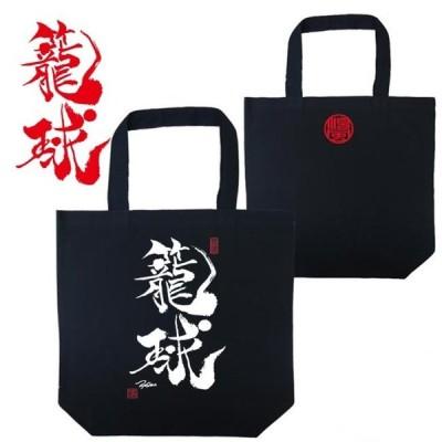 漢字 トートバッグ 籠球 ブラック 和柄トートバッグ