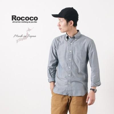 ROCOCO(ロココ) ドビーヘリンボン ボタンダウンシャツ / スタンダードフィット / メンズ / 長袖 / 日本製