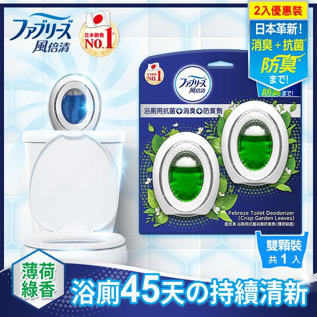 日本風倍清 浴廁用抗菌消臭防臭劑(薄荷綠香)_6ml 2入裝