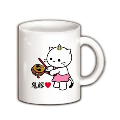 鬼嫁猫の愛 マグカップ(ホワイト)