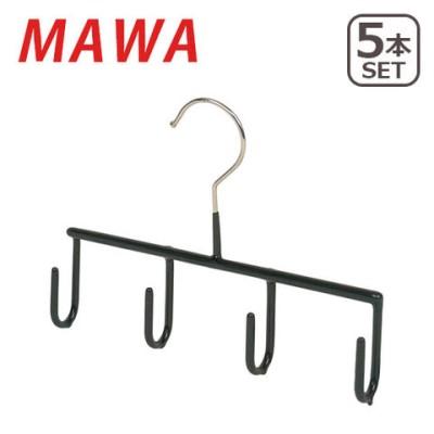 MAWAハンガー ベルト用 ノンスリップハンガー ×5本セット ドイツ発!すべらないハンガー Belt GH 06510 ブラック マワハンガー maw6452-bk