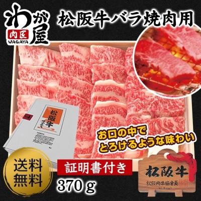 松阪牛 バラ焼肉用 370g(証明書付き) お取り寄せ 肉 ギフト プレゼント 寒中見舞い おすすめ