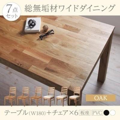 ダイニングテーブルセット 6人掛け 7点セット(テーブル幅180+チェア6脚) オーク・板座×PVC座 総無垢材ワイドダイニングセット おしゃれ