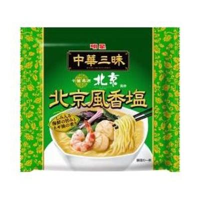 明星食品 中華三昧 中國料理北京 北京風香塩 1食×24入