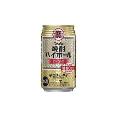 [チューハイ]3ケースまで同梱可 宝 焼酎ハイボール ドライ 350ml缶 1ケース24本入り(350ml 辛口チューハイ タカラ 寶)