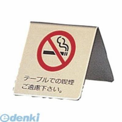 [PSI12] 真鍮製 卓上禁煙サイン LG551-1 4977720551012