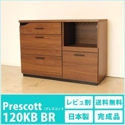 キッチン ハイカウンター 日本製 幅120cm 完成品 ブラウン 台所収納