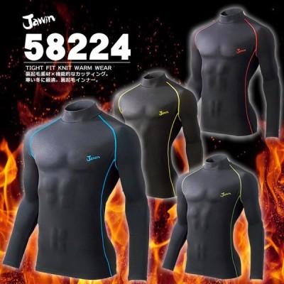 ジャウィン jawin 58224 冬用ハイネックロングスリーブインナーシャツ  自重堂 インナーシャツ【送料無料】コンプレッション