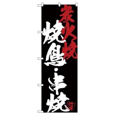 Gのぼり パーティ 店舗 祭り SNB-4683 焼鳥・串焼 炭火焼 黒地  【同梱不可】[▲][AB]