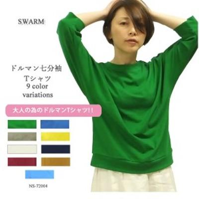 ドルマン7分Tシャツ NS-72004