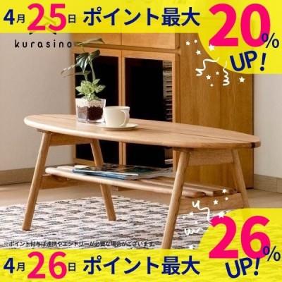 センターテーブル ローテーブル 木製 おしゃれ 西海岸 センターテーブル 124 ISSEIKI 【ポイント最大25%!9/20限定!】