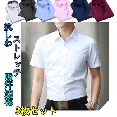 半袖ワイシャツ メンズ ノーアイロン 3枚セット 形態安定 形状記憶 ポロシャツ ゴルフ 父の日 出張 クールビズ 就活 冠婚葬祭 Yシャツ