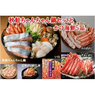 D-01013 秋鮭ちゃんちゃん鍋セットとカニ海鮮5品