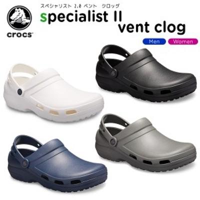 クロックス(crocs) スペシャリスト 2.0 ベント クロッグ(specialist 2.0 vent clog) 医療用/メンズ/レディース/男性用/女性用[C/B]