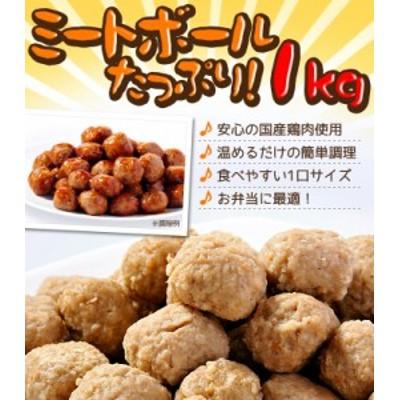 ミートボール(つくね 肉だんご)1kg 国産鶏肉使用 お弁当 朝食に焼き 鍋 炒めるなど様々なレシピが可能なお惣菜【レンジでチン】