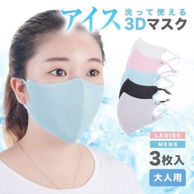 マスク【アイスシルクマスク 3枚セット】立体 在庫あり 夏用 夏マスク 布マスク 冷感 速乾 個包装 大人用 耳が痛くない パステルカラー ひんやり 涼しい