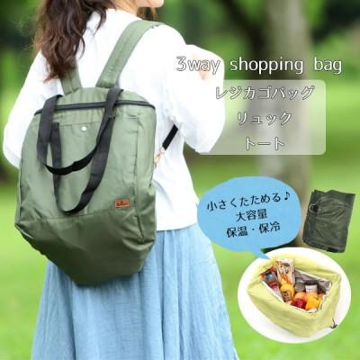 レジカゴバッグ 3way リュック エコバッグ レジバッグ 折りたたみ お買い物 バッグ エコ 保温 保冷 大容量 大きめ コンパクト トートバッグ