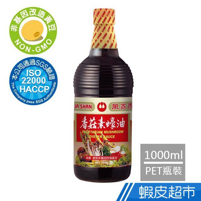 萬家香 香菇素蠔油(1000ml) 使用非基因改造黃豆 素食  現貨 蝦皮直送