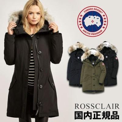 カナダグース ロスクレア レディース CANADA GOOSE ROSSCLAIR 2580LA 日本正規品 ダウン ジャケット コート 2020年