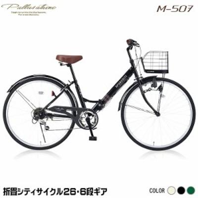 【送料無料】マイパラス 折畳自転車 シティサイクル 26インチ シマノ6段変速 肉厚チューブ カゴ・ライト・カギ付 M-507-BK ブラック 池商