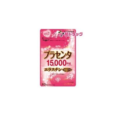 プラセンタ15000&エラスチン(63粒入)【メール便対応商品・1個まで】