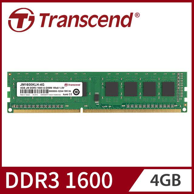 【Transcend 創見】4GB JetRam DDR3 1600 桌上型記憶體(JM1600KLH-4G)