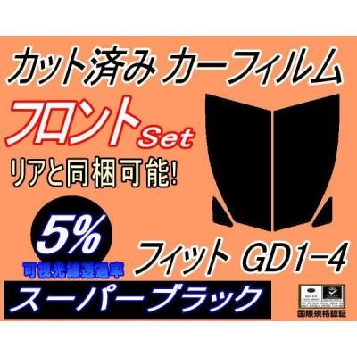 フロント (s) フィット GD1-4 (5%) カット済み カーフィルム GD1 GD2 GD3 GD4 ホンダ