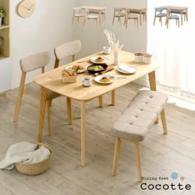 [割引クーポン配布中]ダイニング4点セット Cocotte2(ココット2) 幅135cm 3色対応 ダイニングセット ダイニングテーブルセット ダイニン