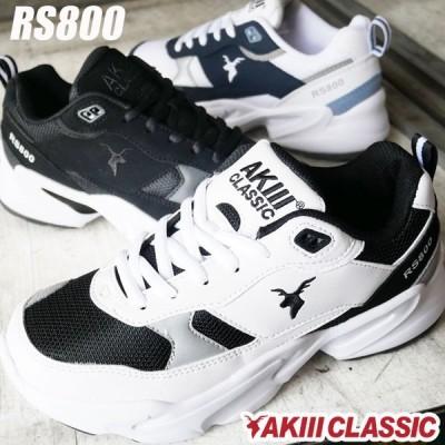 アキ クラシック AKIII CLASSIC 厚底スニーカー レディース RS800 ローカット ダッドシューズ ダッドスニーカー AKC-0002