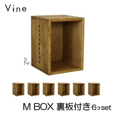 日本製 Vine ヴァイン M BOX(裏板付き)   6個セット  自然塗料仕上げ桐無垢材キューブボックス・ユニット家具
