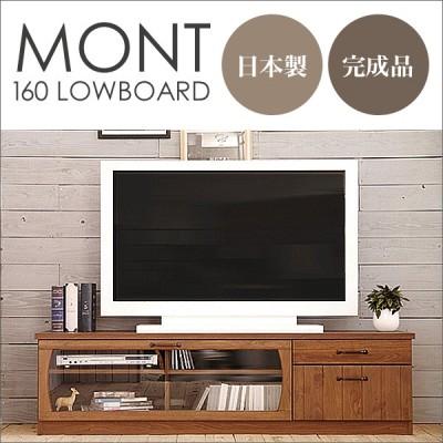 テレビボード 160 お洒落 モダンテレビ台 日本製 完成品 モント 160TVボード