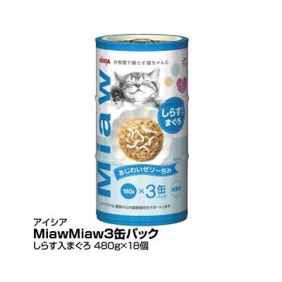 キャットフード 猫缶 ウエット アイシア MiawMiaw 3缶 しらす入まぐろ 480g×18_4571104713586_92