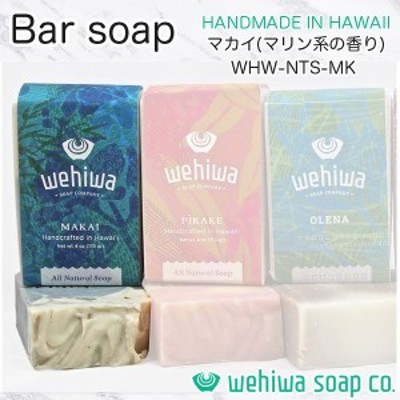 Wehiwa Bar Soap マカイ 石鹸 113g ソープ マリン系の香り MAKAI ハワイアン お土産 ハンドメイド WHW-NTS-MK