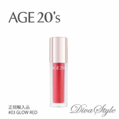 AGE20s エイジトゥエンティーズ ブルーミングリップラッカー#03 GLOW RED 5g【韓国コスメ】【紫外線カット】【ベストセラ】【日本