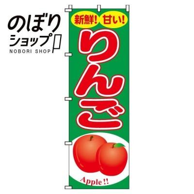 のぼり旗 りんご 0100158IN