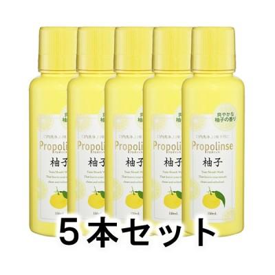 【正規品】ピエラス プロポリンス 柚子 (洗口液) 150ml×5本セット【ネコポス不可】
