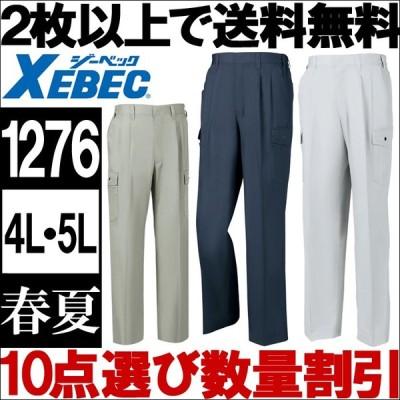 ジーベック(XEBEC) 1276(4L・5L) 1270シリーズ ラットズボン 春夏用 作業服 作業着 ユニフォーム 取寄