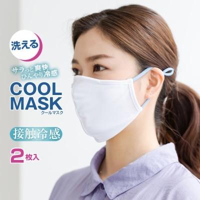 マスク 冷感 接触冷感 夏マスク 洗える 夏用 uvカット 大人 フィルターポケット在庫あり 花粉対策 水着マスク 布 大人用 女性用 白 ホワイト 通気性 mask 伸縮性