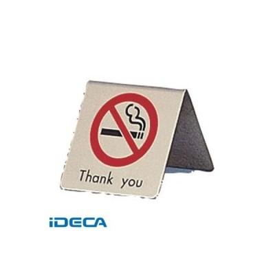 HV93751 真鍮製 卓上禁煙サイン LG551−2 ポイント10倍