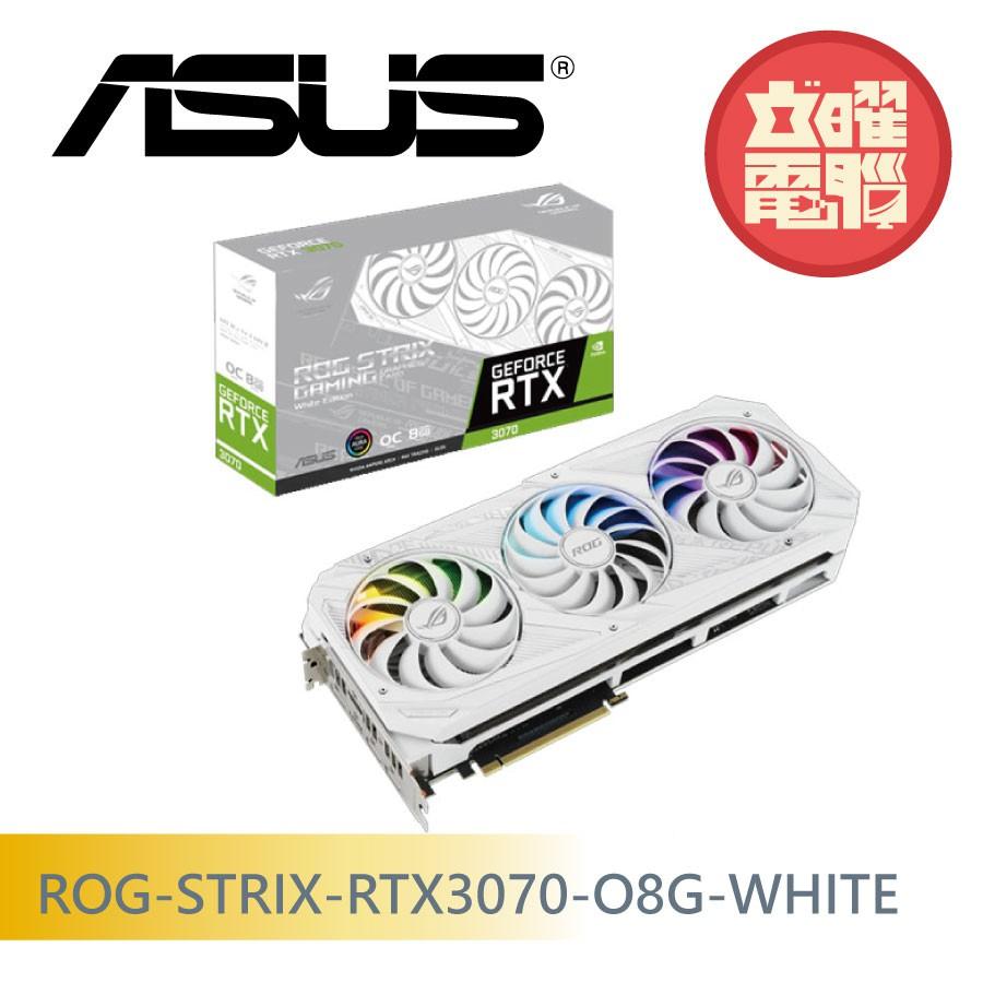 華碩 ROG-STRIX-RTX3070-O8G-WHITE 顯示卡【主機板任選】