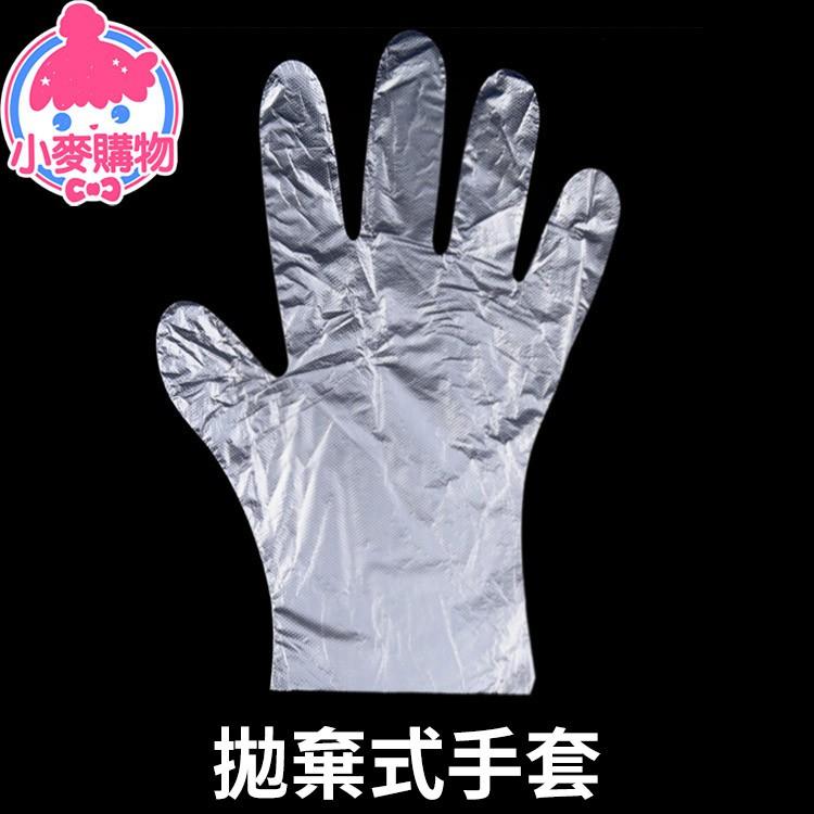 拋棄式手套【小麥購物】24H出貨台灣現貨【Y412】 手套 染髮 手扒雞手套 丟棄式 一次性 透明手套 透明手套
