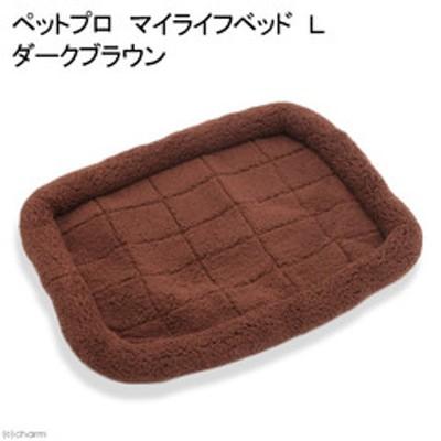 ペットプロ マイライフベッド L ダークブラウン 犬 猫 ベッド 冬 あったか 関東当日便