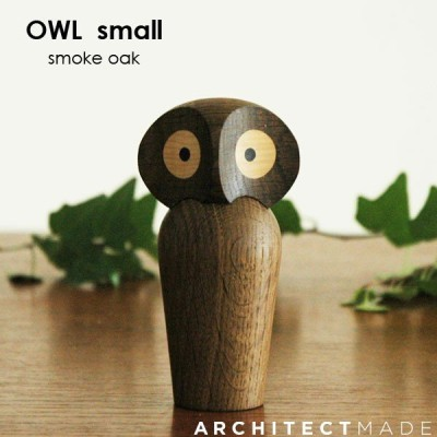 Architectmade(アーキテクトメイド)Owl(アウル)フクロウ スモールサイズ スモークオーク デンマーク 北欧木製オブジェ・置物 北欧雑貨