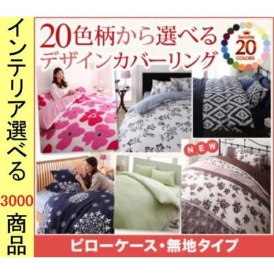 枕カバー 43×63cm ポリエステル 無地 5色展開 YC840702724