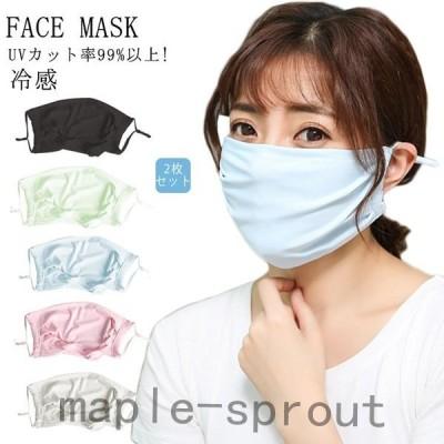 2枚セットマスク夏用洗える涼しいひんやり日焼け防止マスクUVカット冷感クール薄手