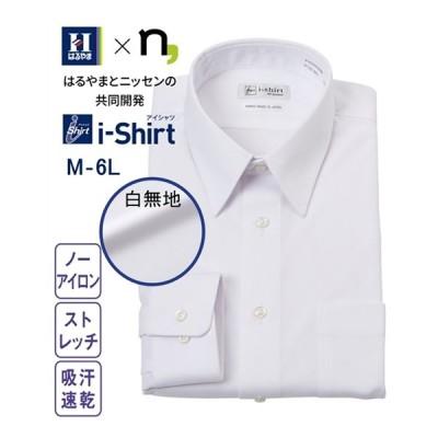 ノーアイロン長袖ストレッチiシャツ無地白 伸びる ビジネス ワイシャツ M-6L レギュラーカラー 大きいサイズ メンズ はるやま アイシャツ ニッセン