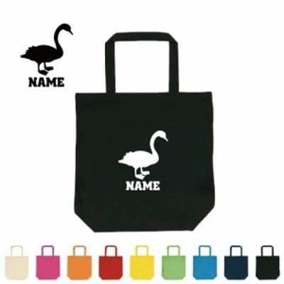 「白鳥」お名前入りトートバッグMサイズ 手提げバッグ キャンバスバッグ 白鳥、スワン、swan、渡り鳥【m30-0883】